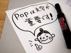 伝わる!手書きPOP文字の書き方 | 販促ヒント満載!すごはん まっす〜のブログ