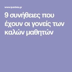 9 συνήθειες που έχουν οι γονείς των καλών μαθητών Kids Corner, Seashell Crafts, Family Kids, Raising Kids, Free To Use Images, Self Development, Afternoon Tea, Food For Thought, Kids And Parenting