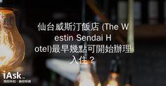 仙台威斯汀飯店 (The Westin Sendai Hotel)最早幾點可開始辦理入住? by iAsk.tw