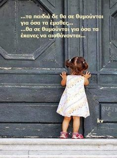 Boy Quotes, Wise Quotes, Family Quotes, Words Quotes, Funny Quotes, Parenting Quotes, Kids And Parenting, Baby Staff, Learn Greek