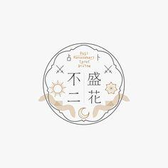 Flowers logo chinese 49 new Ideas Typography Logo, Logos, Logo Branding, Branding Design, Logo Design, Japan Branding, Japan Logo, Chinese Logo, Chinese Typography