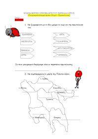 Δ' ΤΑΞΗ 2ου ΔΗΜΟΤΙΚΟΥ ΑΡΧΑΝΩΝ: Μελέτη Δ΄ Επανάληψη 1ης ενότητας: ΄΄ Ελλάδα - η χώρα μας ΄΄ Unicorn Party, Geography, Grammar, Teacher, Education, Math, School, Greek, Disney
