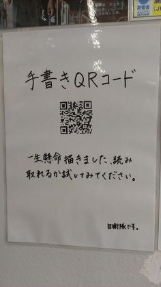 A QRcode drawing made by the Self Defense Force for recruiting. Yes, someone drew it. Try and scan it if you like. Jokes Images, Funny Images, Funny Pictures, Haha Funny, Funny Jokes, Funny Stuff, Good Advertisements, Witty Remarks, Japanese Funny