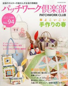 Patchwork Tsushin Sha,Patchwork Club,BOOK listed at CDJapan! Get it delivered safely by SAL, EMS, FedEx and save with CDJapan Rewards! Japan Crafts, Japanese Patchwork, Sewing Magazines, Book Quilt, Club, Needle And Thread, Crafty, Quilts, Holiday Decor