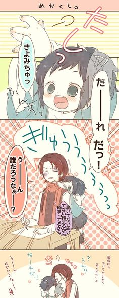 Touken Ranbu Mikazuki, Boy Art, Me Me Me Anime, Anime Characters, Samurai, Sailor Moon, Chibi, Geek Stuff, Kawaii
