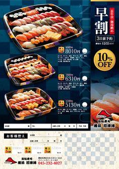 Japanese Menu, Menu Design, Food Menu, Portfolio Design, Bento, Hot Dog Buns, Food Posters, Advertising, Layout