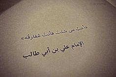 الامام علي ابن ابي طالب ~