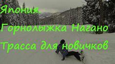 Япония  На горнолыжке в Нагано Трасса для новичков, красивый вид Nozawa ...