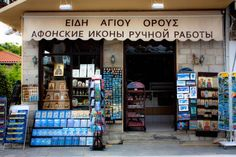 "Ouranoupolis, the ""City of Heaven"", Halkidiki, Greece"