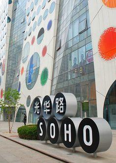 soho guanghualu,china–signage + wayfinding - crampton d+a