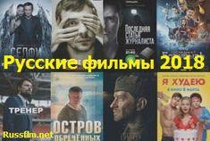 русские фильмы 2018 Httpsrussfilmnetfilmy 2018 лучшие