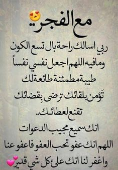 Islamic Inspirational Quotes, Inspirational Quotes For Students, Islamic Love Quotes, Funny Arabic Quotes, Muslim Quotes, Religious Quotes, Islam Beliefs, Duaa Islam, Islam Hadith