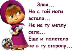 45 New ideas funny quotes thoughts pictures Funny Text Fails, Funny Texts, Thought Pictures, Funny Pictures, Russian Jokes, Funny Expressions, Wit And Wisdom, Quotes And Notes, Funny Thoughts