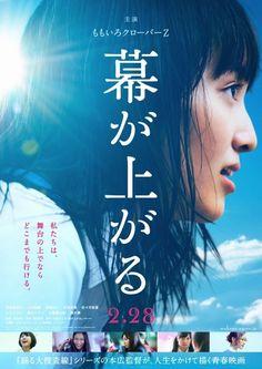 幕が上がる - The Curtain Rises [February 2015 Japan Design, Ad Design, Graphic Design, Book Posters, Cinema Posters, Movie Posters, Print Layout, New Teachers, Love Movie