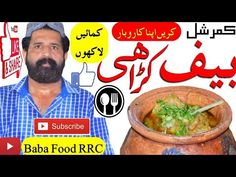 Assalam o Alikium this is Ramish Rizwan from Baba Food RRC I hope everyone is fine by the grace of Allah almight ============================================. Baba Food, Baba Recipe, Indian Food Recipes, Ethnic Recipes, Biryani Recipe, Meat Chickens, Wok, Food To Make, Chicken Recipes
