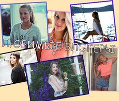 ТОП-6 моих любимых блогеров