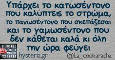 Υπάρχει το κατωσέντονο Funny Greek Quotes, Sarcastic Quotes, Funny Quotes, Funny Images, Funny Pictures, Try Not To Laugh, Cheer Up, English Quotes, True Words