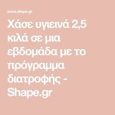 Healthy Life, Health Fitness, Weight Loss, Exercise, Diet, Beauty, Gymnastics, Alphabet, Healthy Living