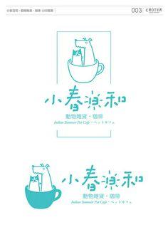 小春日和寵物咖啡LOGO提案 by croter, via Flickr