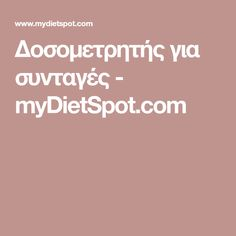 Δοσομετρητής για συνταγές - myDietSpot.com