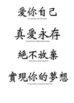 Chinese Tattoo Art – How to Get Perfect Chinese Symbol Tattoos You Truly Deserve? Simbolos Tattoo, Wörter Tattoos, Kunst Tattoos, Paar Tattoos, Irezumi Tattoos, Marquesan Tattoos, Kanji Tattoo, Cross Tattoos, Lion Tattoo