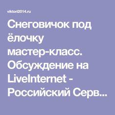 Снеговичок под ёлочку мастер-класс. Обсуждение на LiveInternet - Российский Сервис Онлайн-Дневников