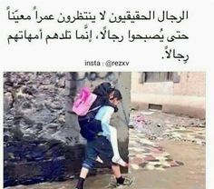 Book Quotes, Words Quotes, Me Quotes, Funny Quotes, Touching Words, Weekend Quotes, Arabic Jokes, Interesting Quotes, Heartfelt Quotes