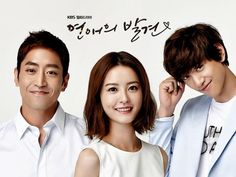 Eric Moon, Jung Yoo Mi, and Sung Joon in new Discovery of Romance trailers