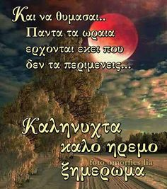 Good Night, Persian, Nighty Night, Good Night Wishes