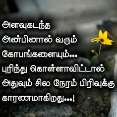 Sad images Pics in Tamil Quotes For Whatsapp DP – 45 + तमिल साद इमेजेज Sad Life Quotes, True Quotes, Words Quotes, Quotes Images, Girl Quotes, Photo Quotes, Picture Quotes, Unique Quotes, Inspirational Quotes