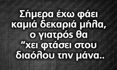 Greek quotes Funny Status Quotes, Funny Greek Quotes, Funny Statuses, Funny Photos, Funny Images, Funny Phrases, Clever Quotes, Just For Laughs, Funny Moments