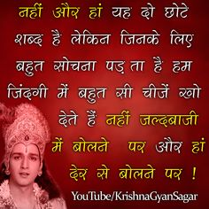 Punjabi Quotes, Hindi Quotes, Geeta Quotes, Radha Krishna Quotes, Lord Krishna Images, Gernal Knowledge, Bhagavad Gita, Radhe Krishna, Good Thoughts