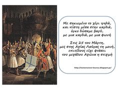 Δραστηριότητες, παιδαγωγικό και εποπτικό υλικό για το Νηπιαγωγείο: 25η Μαρτίου 1821 στο Νηπιαγωγείο: 8 Πίνακες ζωγραφικής με συνοδευτικά ποιήματα Greek Language, 25 March, National Days, Fun, School Ideas, Kids, Play, Games, Young Children