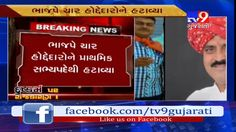Gujarat BJP suspends four members whose names figure in rape case.  Subscribe to Tv9 Gujarati: https://www.youtube.com/tv9gujarati Like us on Facebook at https://www.facebook.com/tv9gujarati Follow us on Twitter at https://twitter.com/Tv9Gujarati Follow us on Dailymotion at http://www.dailymotion.com/GujaratTV9 Circle us on Google+ : https://plus.google.com/+tv9gujarat Follow us on Pinterest at http://www.pinterest.com/tv9gujarati/