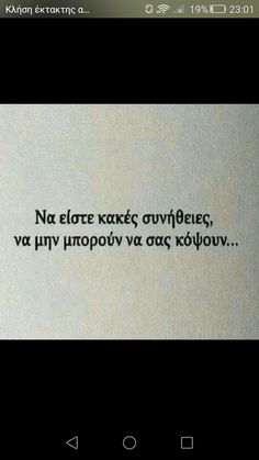 Greek Quotes, Tattoo Quotes, Clever, Feelings, Sayings, Words, Funny, Party, Lyrics