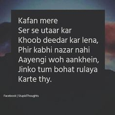 rona bhi gunah he merr illake meh Secret Love Quotes, Love Song Quotes, Love Quotes In Hindi, Ali Quotes, Hurt Quotes, Jokes Quotes, Qoutes, Poetry Quotes, Urdu Poetry