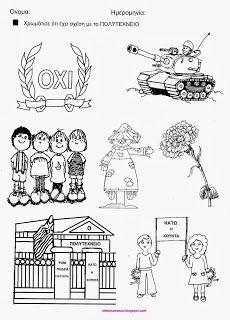 Νηπιαγωγός απο τα Πέντε: ΕΔΩ ΠΟΛΥΤΕΧΝΕΙΟ 2... National Days, Nursery School, Music Class, Crafts For Kids, Kindergarten, Projects To Try, Diagram, Activities, Comics