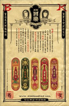 """WHAT CHINESE MEDICINE"" skate deck designs from guilin-based graphic designer ZHAN WEI /// NeochaEDGE ///"
