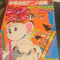 Kimba the White Lion Leo Retro book magazine Rare Tezuka series japan anime m143   eBay Kimba The White Lion, Ridge Racer, Aomori, Astro Boy, Anime Japan, Leo, Retro Vintage, Badge, I Am Awesome