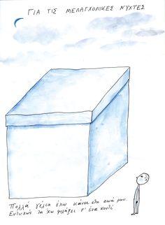 Για τις μελαγχολικές νύχτες My Motto, Greek Quotes, Picture Quotes, Words, Pictures, Motivational, Sketch, Photos, Sketch Drawing