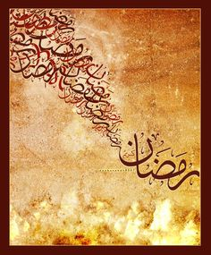 Ramadan-kareem_creative-arabic-calligraphy-art