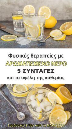 Φυσικές Θεραπείες με αρωματισμένο νερό Kai, Health And Wellness, Health Fitness, Natural Remedies, Tips, Alcoholic Drinks, Greek, Healthy, How To Make