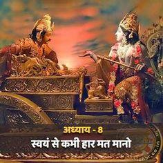 গীতা-নবম-অধ্যায়-রাজগুহ্য-যোগ-Srimad bhagavad gita in Sanskrit Quotes, Vedic Mantras, Yoga Nidra, Magnum Opus, Bhagavad Gita, Motivational Picture Quotes, Inspirational Quotes, Krishna Quotes In Hindi, Hindu Quotes