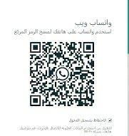 تحميل واتس اب ويب للكمبيوتر وللايفون التحديث الاخير 2020 Whatsapp Web Lull Coding Qr Code