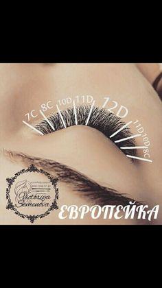Eyelash Salon, Eyelash Curler, Eyelashes Tutorial, Eyelash Extensions Styles, Thicker Eyelashes, Best Lashes, Lash Lounge, Makeup, Eyebrows