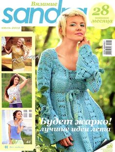View album on Yandex. Knitting Magazine, Crochet Magazine, Sandro, Crochet Books, Knit Crochet, Summer Cardigan, Rubrics, Crochet Clothes, Crochet Flowers