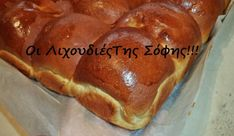 Μπριοσάκια φανταστικά με υφή τσουρεκιού! Bread, Breakfast, Food, Morning Coffee, Brot, Essen, Baking, Meals, Breads