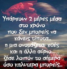 Living the present. Advice Quotes, Words Quotes, Me Quotes, Funny Quotes, Big Words, Greek Words, Life Code, Proverbs Quotes, Special Words