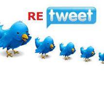 あなたのtweetを1つのツイッターアカウントで50回Retweetします。サービス利用は[ピンもと]からどうぞ!
