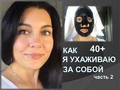 #119  УХОД ЗА ТЕЛОМ,ЛИЦОМ,ВОЛОСАМИ  40+